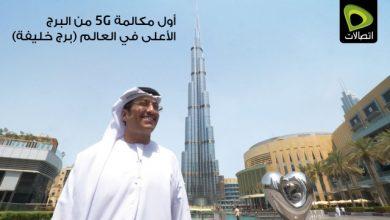 Photo of شبكات الجيل الخامس متوفرة في أطول برج في العالم : برج خليفة في الإمارات