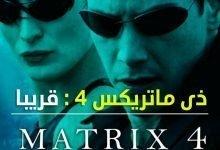 فيلم The Matrix الجزء الرابع