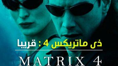 Photo of فيلم The Matrix الجزء الرابع قادم ومن بطولة كيانو ريفز