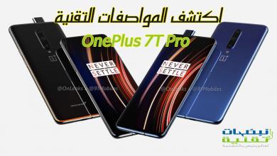 Photo of المواصفات التقنية لهاتف ون بلس 7تي برو OnePlus 7T Pro