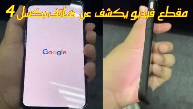 صورة بكسل 4 : مقطع فيديو يكشف عن هاتف جوجل من كل الزوايا