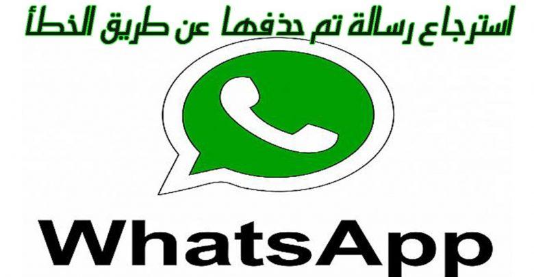 Photo of كيفية استرجاع رسالة تم حذفها عن طريق الخطأ على الواتساب WhatsApp