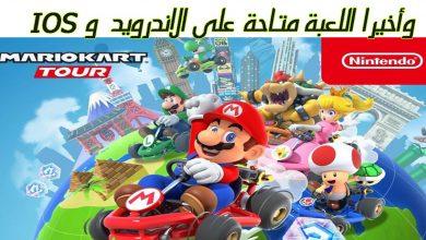 كيفية تنزيل لعبة Mario Kart Tour