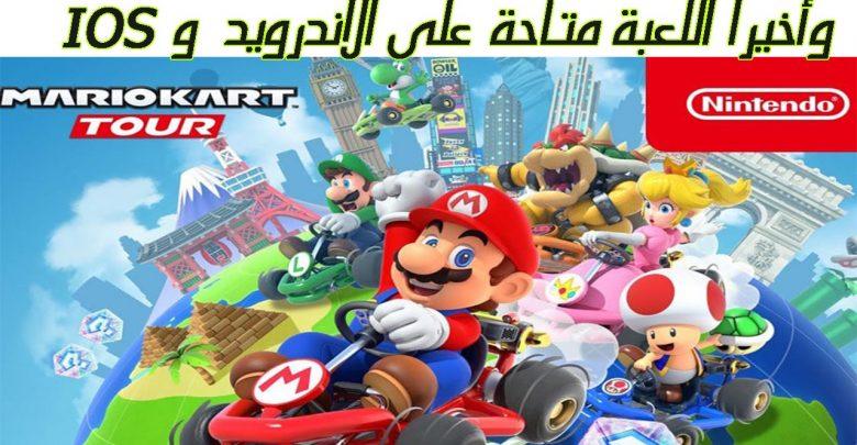 Photo of كيفية تنزيل لعبة Mario Kart Tour على الاندرويد و iOS