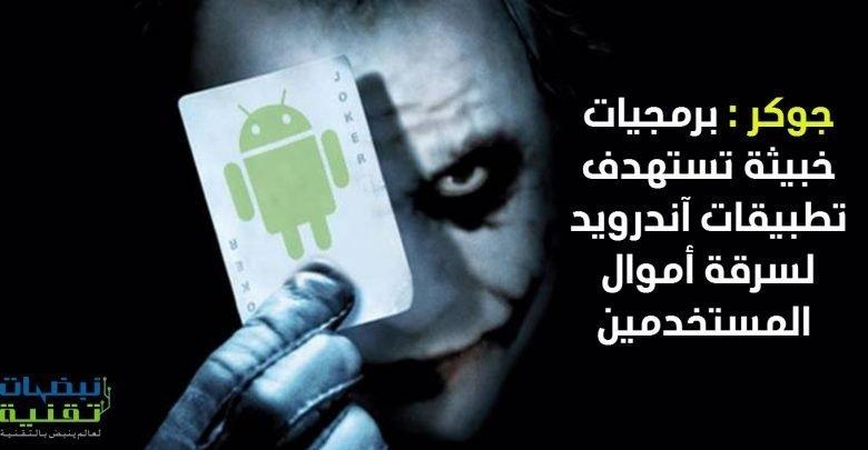 """Photo of برمجية خبيثة جديدة تحمل اسم """"جوكر"""" تغزو متجر تطبيقات آندرويد"""