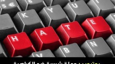 Photo of يوتيوب تشن حملة ضد الفيديوهات التي تدعو إلى الكراهية