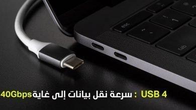 أجهزة تدعم USB4