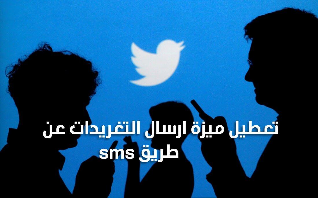 خاصية إرسال التغريدات عن طريق SMS
