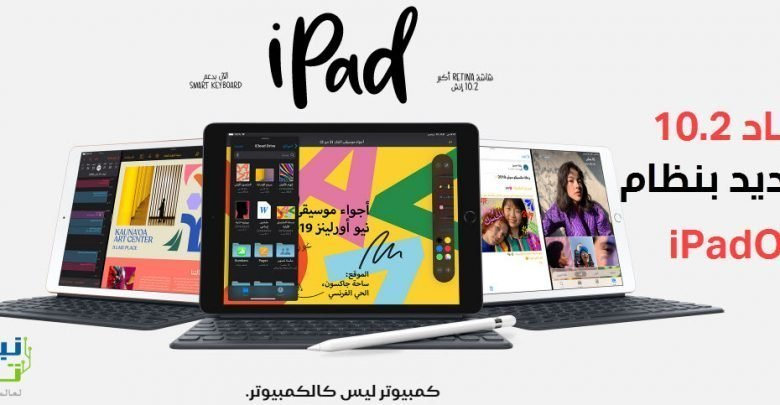 Photo of الكشف عن آيباد الجيل السابع 10.2 انش مع نظام تشغيل iPadOS