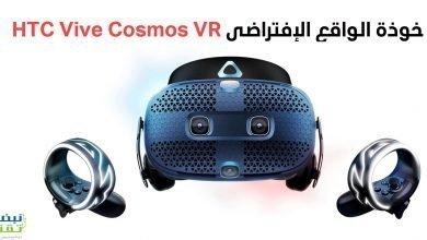 Photo of خوذة الواقع الإفتراضي HTC Vive Cosmos VR الجديدة