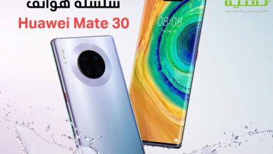 Photo of هاتف هواوي الجديد Huawei Mate 30 سيأتي بأربع نسخ : صور وفيديوهات مسربة