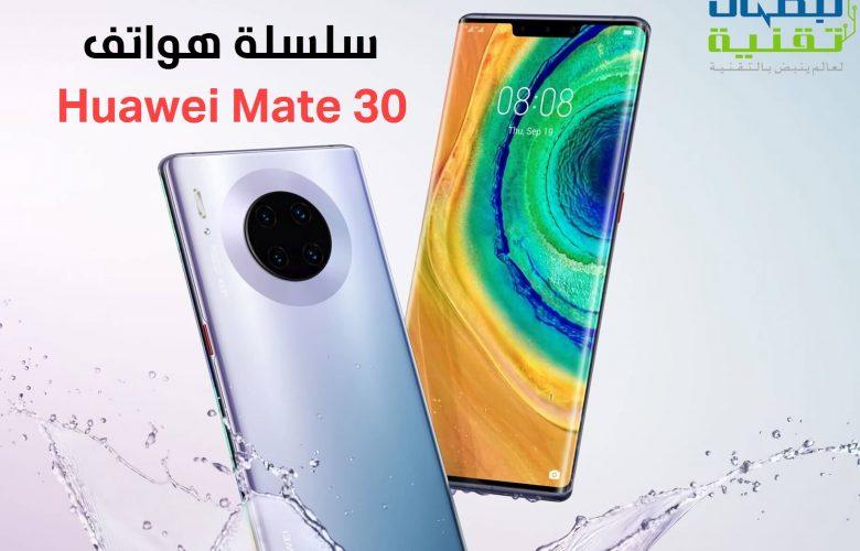 هاتف هواوي الجديد Huawei Mate 30