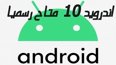 Photo of جوجل تنشر رسميا اندرويد Android 10  على البكسل