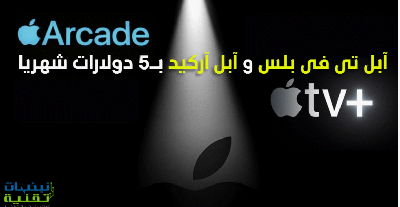 Photo of خدمة بث الألعاب Apple Arcade و خدمة الترفيه +Apple TV قادمتين بسعر 5 دولارات شهريا