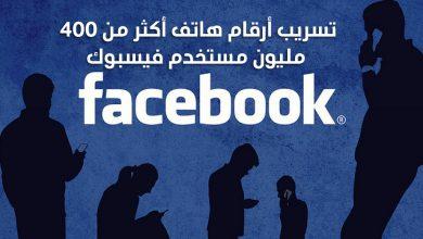 Photo of تسريب أرقام الهاتف لأكثر من 400 مليون مستخدم فيسبوك