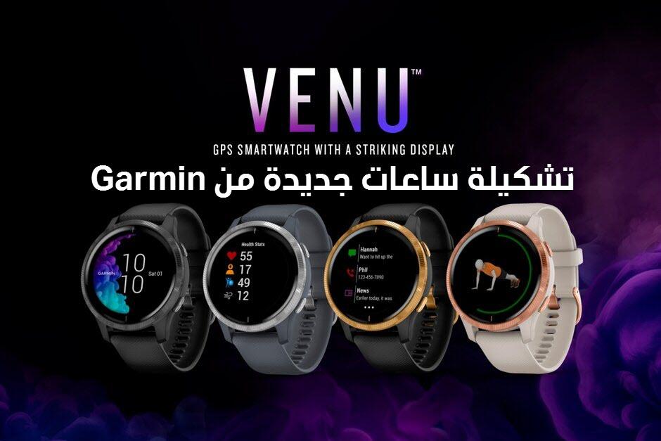 ساعات اليد الذكية الجديدة Garmin Venu