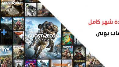 Photo of خدمة الإشتراك +Uplay الجديدة من Ubisoft مجانية لمدة شهر