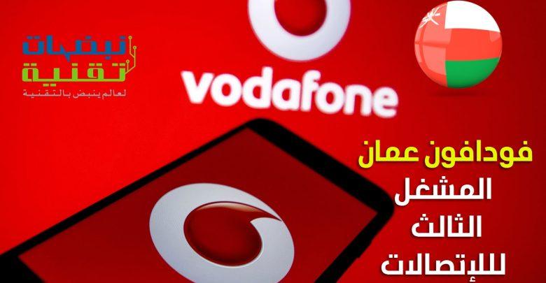 Photo of فودافون عمان : المشغل الثالث للإتصالات في السلطنة
