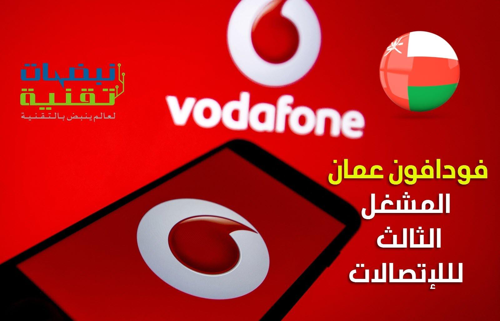 فودافون عمان