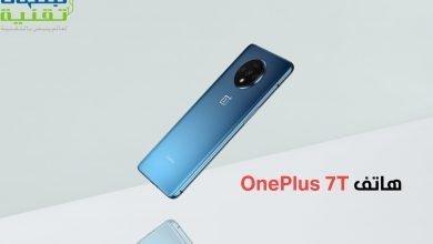 Photo of الإعلان عن هاتف OnePlus 7T في 26 من سبتمبر