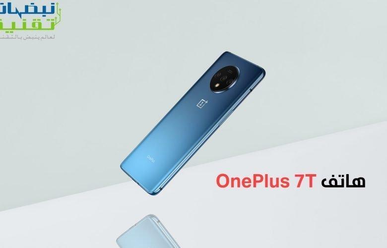 هاتف OnePlus 7T