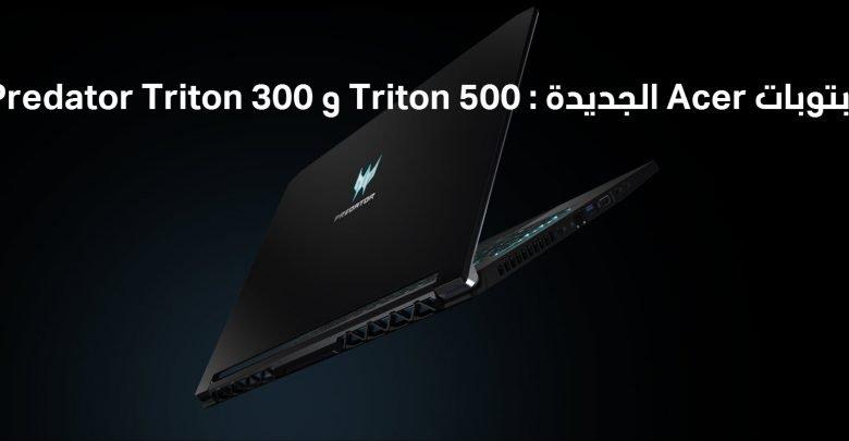 Photo of جديد Acer : لابتوب Predator Triton 300 و Triton 500