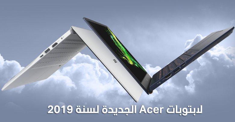 Photo of جديد Acer تعرف على لابتوبات Swift و Chromebook و ConceptD الجديدة