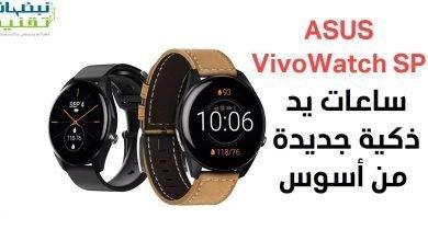 Photo of الإعلان عن ساعة ASUS VivoWatch SP الجديدة