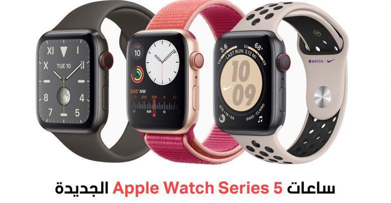 Photo of ساعات يد آبل الجديدة Apple Watch Series 5 مع شاشة always-on وبوصلة مدمجة