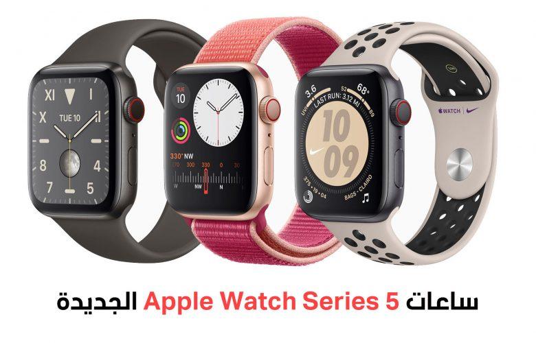 ساعات يد آبل الجديدة Apple Watch Series 5