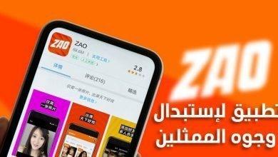 Photo of تطبيق Zao شبيه FaceApp يثير زوبعة بسبب الخصوصية