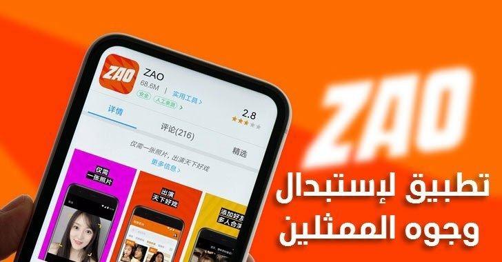 تطبيق Zao