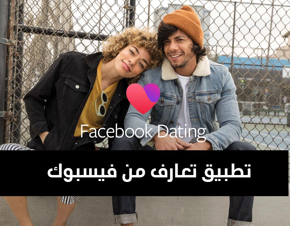 تطبيق التعارف والمواعدة Facebook Dating