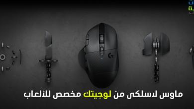 Photo of ماوس لوجيتيك G604 اللاسلكي الجديد : مخصص للألعاب