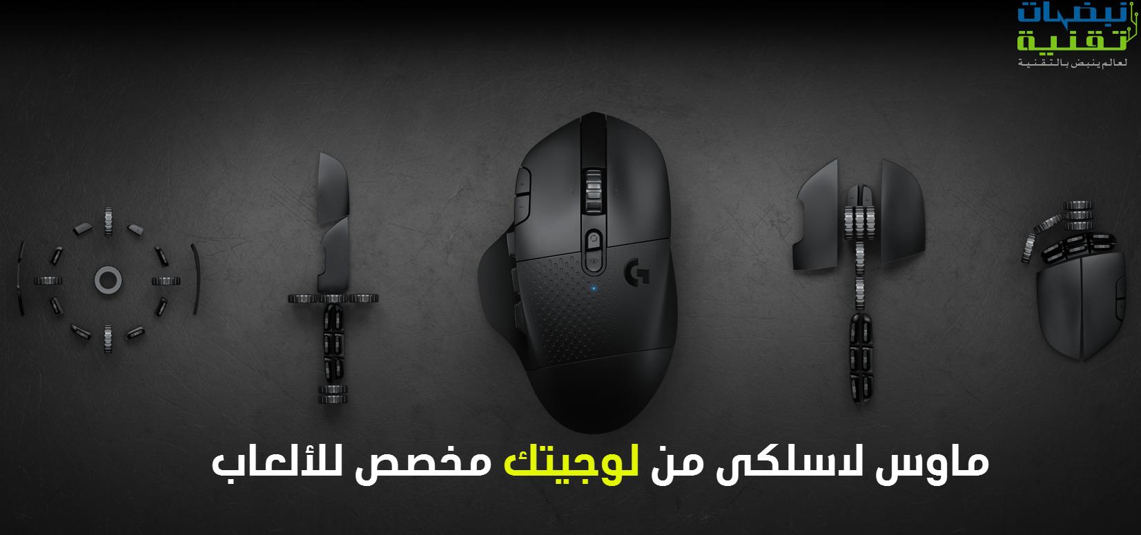 ماوس لوجيتيك G604 اللاسلكي الجديد
