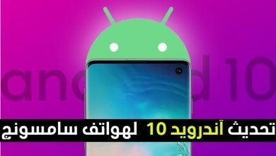 Photo of قائمة هواتف سامسونج التي سوف تحصل على تحديث Android 10