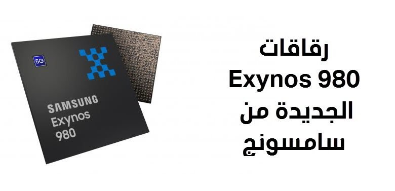 رقاقات Exynos 980
