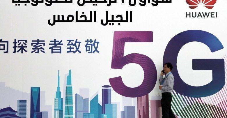 Photo of هواوي تفكر في ترخيص تكنولوجيا الجيل الخامس 5G للشركات الغربية