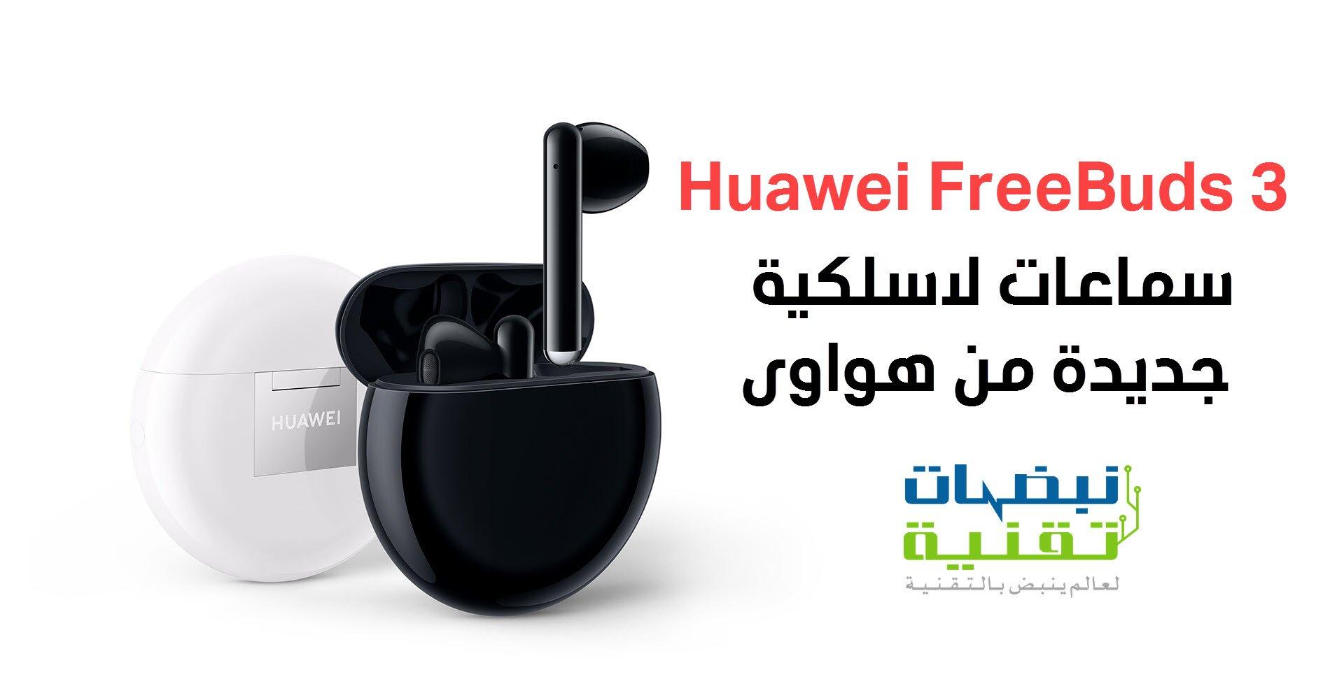 سماعات لاسكلية جديدة Huawei FreeBuds 3