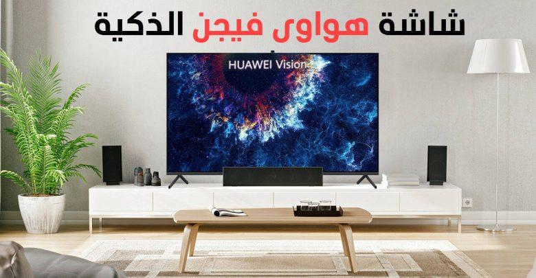 التلفاز الذكي Huawei Vision 4K