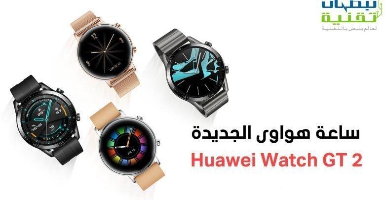 ساعة هواوي الذكية Huawei Watch GT 2