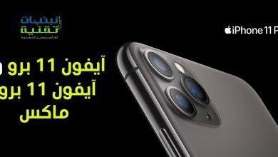Photo of أيقونة آبل الجديدة : هاتف iPhone 11 Pro و 11 Pro Max : أقوى من كل النواحي