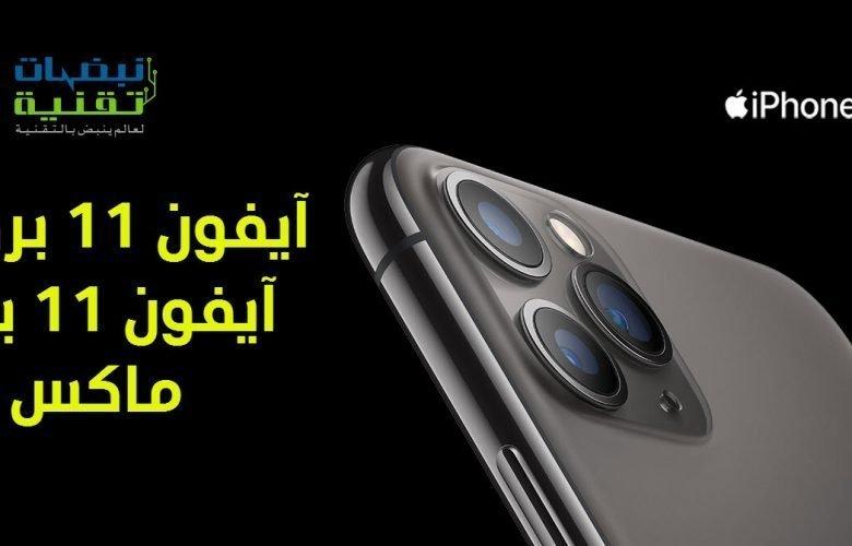 هاتف iPhone 11 Pro و 11 Pro Max