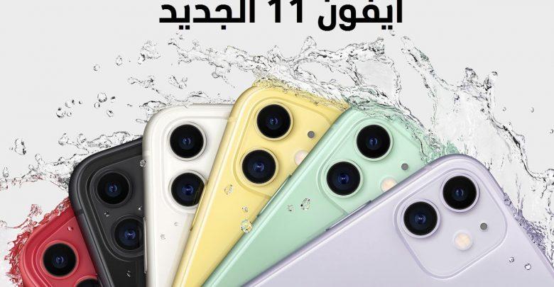 Photo of كل ما تود معرفته عن هاتف iPhone 11 الجديد من آبل