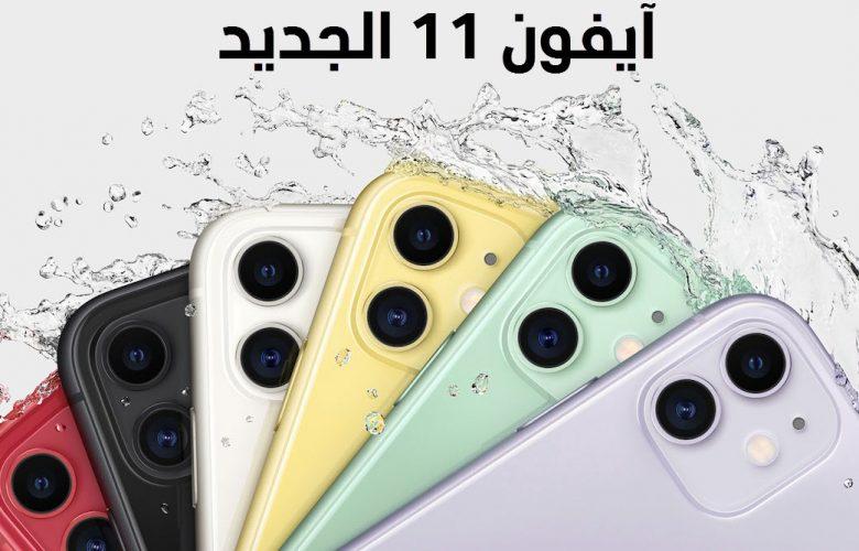 هاتف iPhone 11 الجديد