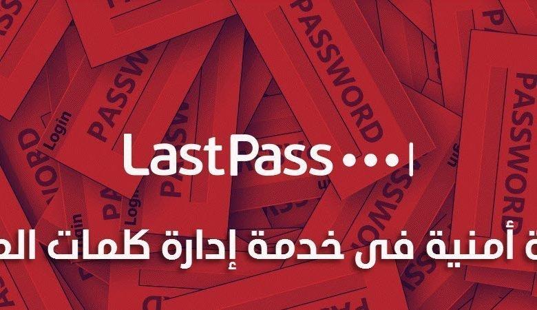 خدمة إدارة كلمات المرور LastPass