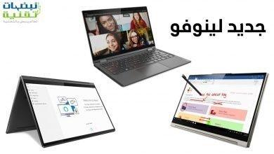 صورة أجهزة لينوفو الجديدة : تابلت Lenovo Yoga Smart Tab ولابتوب Lenovo Yoga و ThinkBook وغيرها