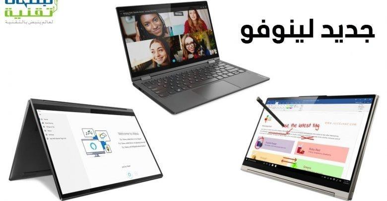 Photo of أجهزة لينوفو الجديدة : تابلت Lenovo Yoga Smart Tab ولابتوب Lenovo Yoga و ThinkBook وغيرها