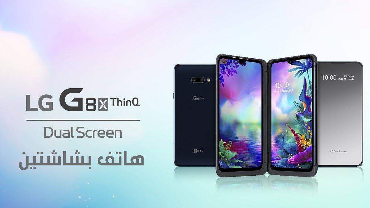 هاتف LG G8X ThinQ