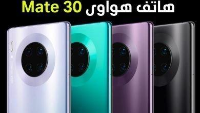 Photo of هواوي تبدع من جديد : هاتف Mate 30 بتصميم وشاشة وكاميرا أفضل